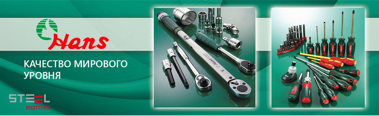 Hans - инструменты и оборудование для автосервиса